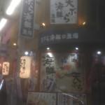 天ぷら海鮮 五福 - 外観。アーケード沿い。