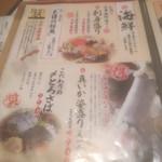 天ぷら海鮮 五福 - メニュー。