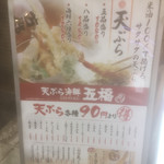 天ぷら海鮮 五福 - 天ぷら¥90より。