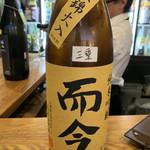 立呑み「最」 - 八反綿火入れ而今(グラス)♡¥850(税込)