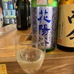 立呑み「最」 - 花陽浴(グラス)♡¥700(税込)