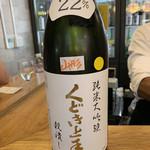 立呑み「最」 - くどき上手 純米大吟醸 穀潰し(グラス)♡¥980(税込)