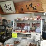 大福精肉店 -