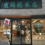 114337274 - 外観(入り口)