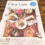 カフェ&シーフードバルべセル - 2019年9月号のCityLifeのイタリアン特集で掲載して頂きました。