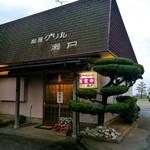 民宿&和風グリル瀬戸 - 外観写真: