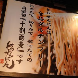 全てをグルテンフリーでご提供。自慢のつけ蕎麦をお楽しみあれ!