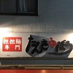 担担麺専門 たんさゐぼう -