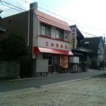 三柿野飯店 - 外観写真: