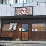 麺屋 八 - 外観