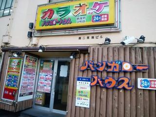 バンガローハウス 鶴屋町店