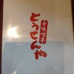 114363250 - menu