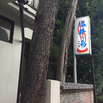 城下町の燈 旬酒場八よし - 塩井乃湯です 銭湯ですが鉱泉ですから温泉ですね