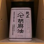 GOMAYA KUKI - ごま油