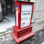 小さなワイン食堂 タブリエ - デザインの古めかしい看板