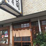 秋月 - 店舗入口。