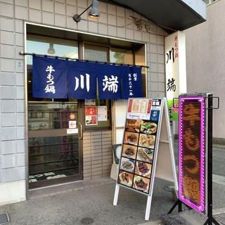 中洲川端駅より徒歩3分と好立地の場所に有り。