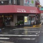 活葉 - お店は皆実町2丁目電停前にあります。