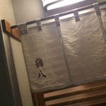 鶴八 - 夏の暖簾