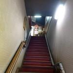 五香飯店 - お店はこの階段を上った所です 2012.2月