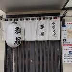 中華そば 輝羅 - 店舗