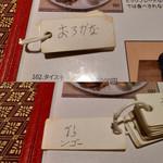 """タイ料理サバイ・サバイ - めぬーの他に単語カードが。いきなりタイ語で""""おろかな""""と使うケースは少ないと思われ()"""