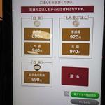 114383817 - ご飯の値段表