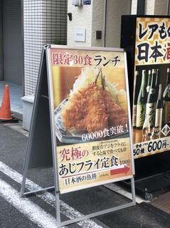 日本酒の魚枡 -
