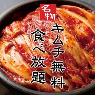 大人気!手仕込み自家製白菜キムチは驚きの無料食べ放題。