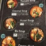 114385784 - スープ