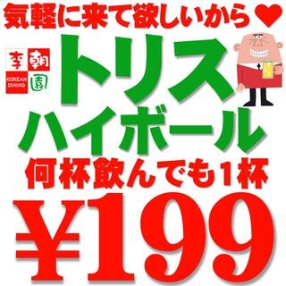 驚きの★トリスハイボール何杯飲んでも1杯199円★