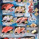江戸前回転鮨 弥一 - 料理写真:9月7日(土)から 9月29日(日)まで 旨いもん祭り開催!