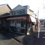 ひの食堂 -