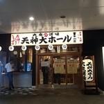 大衆酒場 天神大ホール -