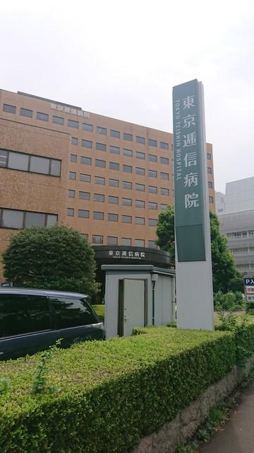 東京 逓信 病院 コロナ