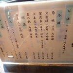 笊蕎麦 三つ割り菊 - さぷら伊豆!渋谷の平日・伊豆の休日