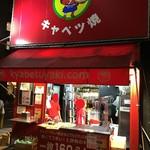 キャベツ焼 - 店舗外観(2019.8.12)