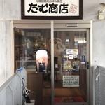 たむ商店 -