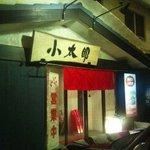 ラーメン小太郎 - 店舗入口
