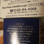 コロンバン - 5250円以上送料無料