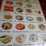 北京餃子房 -