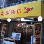 ISEYA - 「韓国家庭料理 とんがらし」を宜しくお願い致します♪m(__)m