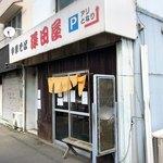 中華そば 澤田屋 - 店舗外観