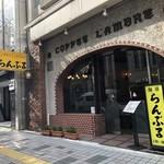 名曲・珈琲 新宿 らんぶる -