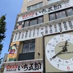 餃子酒場 神田今川橋いち五郎 -