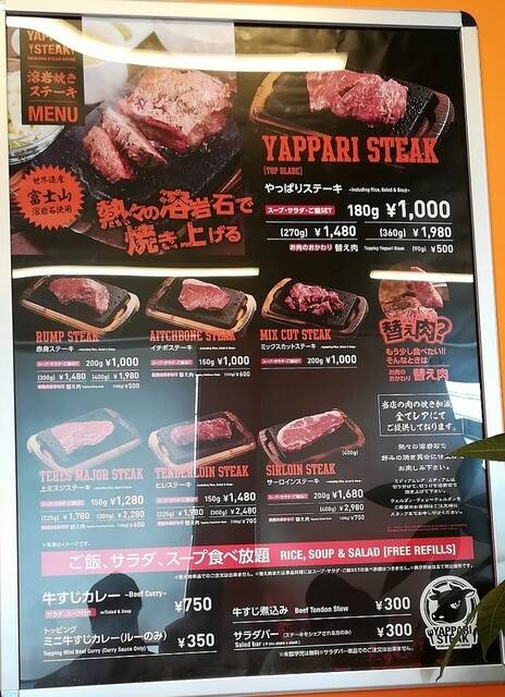 やっぱり ステーキ 松阪 店