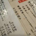 武蔵茶屋 - カツ丼の抜きってなんだ?