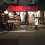 日本酒とビオワイン 立呑 奢酌楽 - 外観儀式はしっかりと!