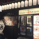 北海道海鮮にほんいち -