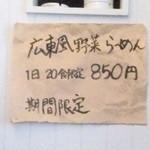 11446265 - 期間限定メニュー